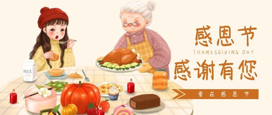 温馨感恩节 爱在感恩节 感谢有您 微信公众号封面头图