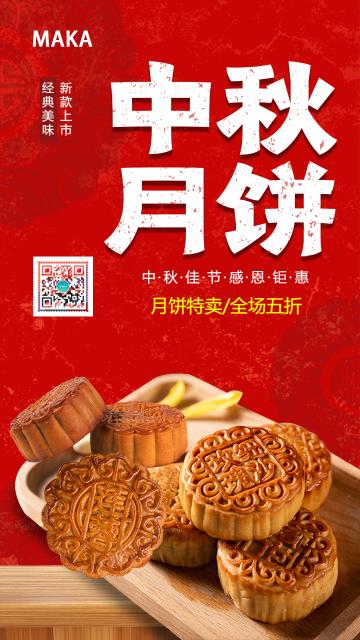红色大气中秋月饼促销海报
