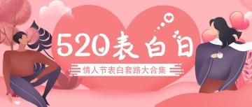 红色清新520情人节公众号封面首图