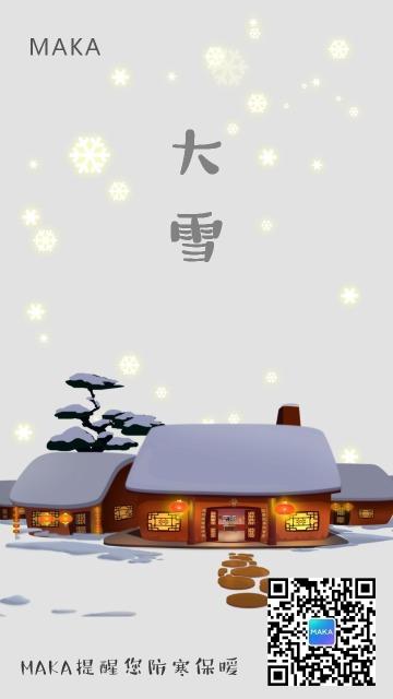 温馨大雪文化民俗企业宣传推广海报-浅浅设计