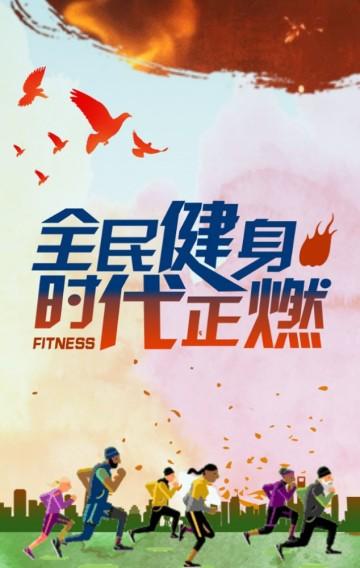 全民健身日科普运动体育跑步健身中心推广节日营销