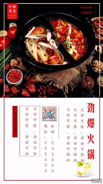 美食海报火锅海报促销限时活动打折促销优惠海报