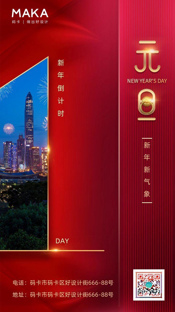 红色高端大气2021新年元旦倒计时宣传海报