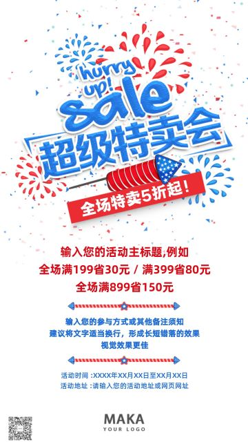 超级特卖会 红蓝醒目全行业通用促销活动海报
