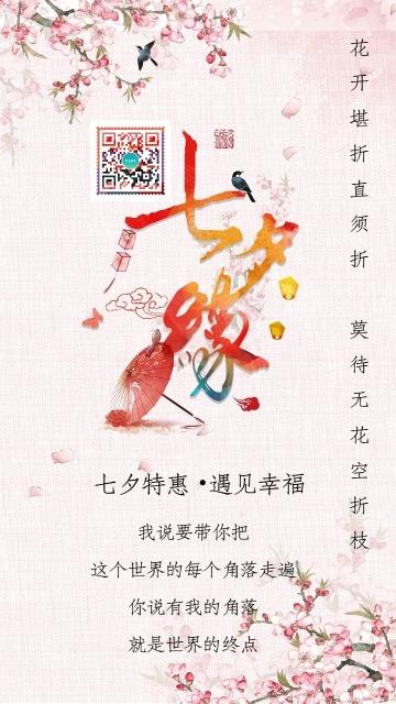 七夕情人节浪漫促销优惠打折活动海报