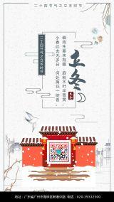 立冬节气宣传手机海报