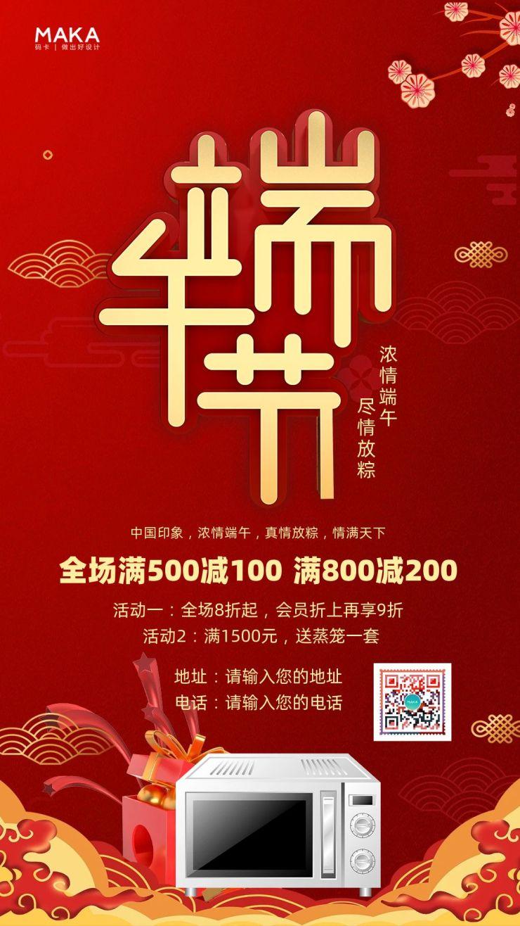 喜庆大气红色风端午节家电行业狂欢季促销宣传推广海报
