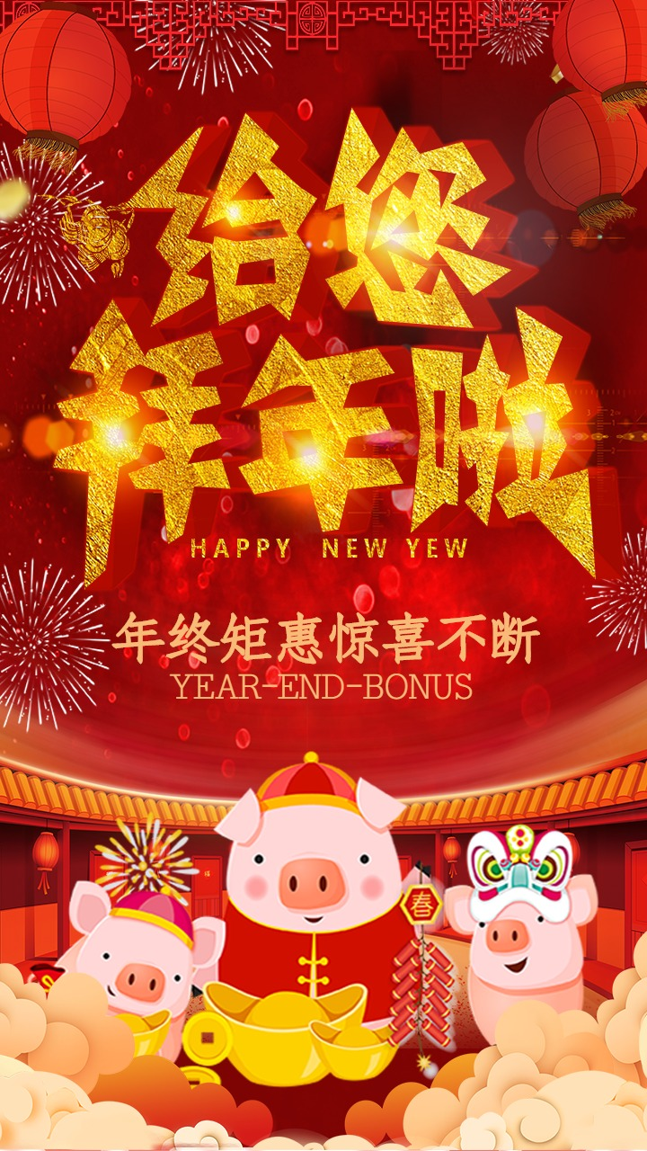 卡通创意春节祝福贺卡/2018狗年新年祝福/春节贺卡/红色喜庆新年祝福贺卡/春节祝福