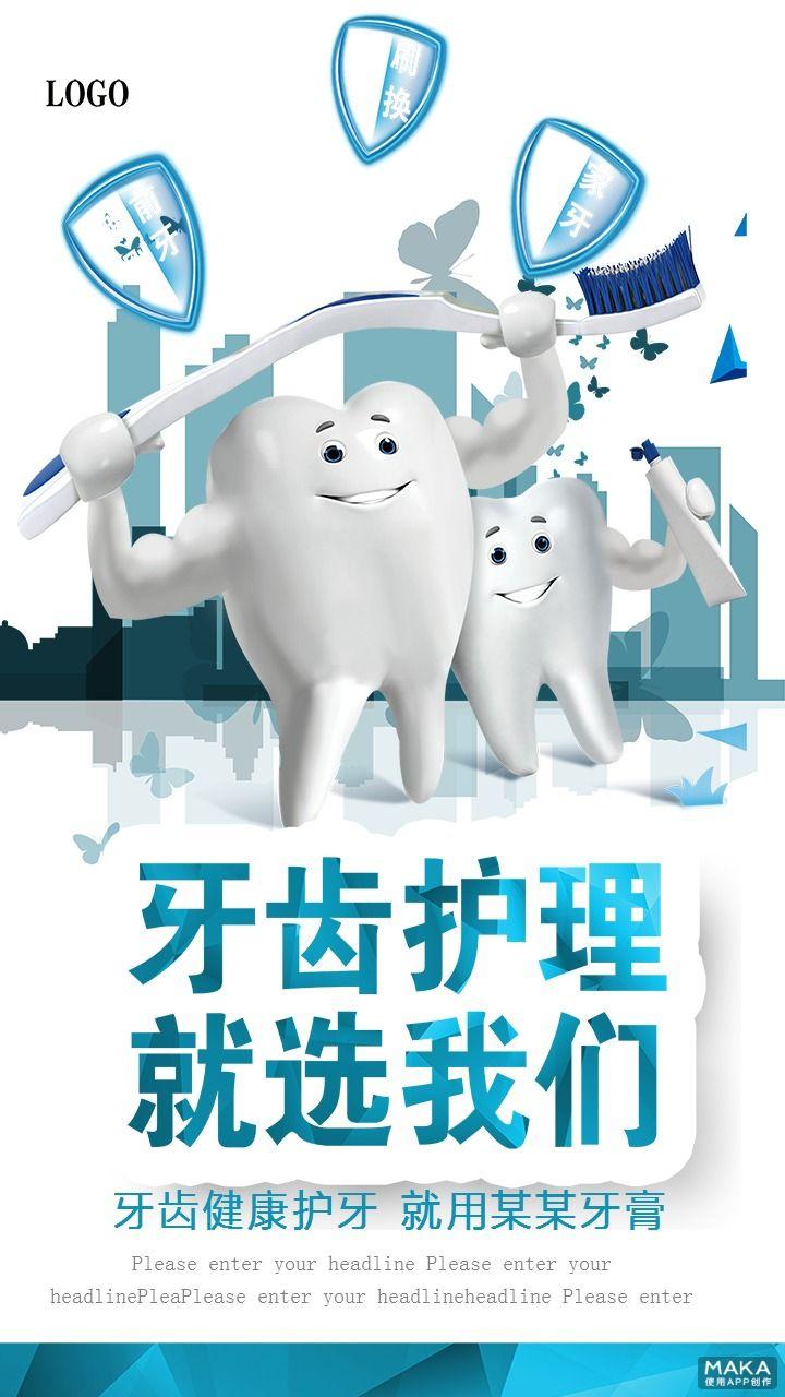 清新牙齿护理宣传海报