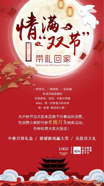 情满双节 中秋国庆钜惠活动促销海报