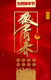 五四青年节红色激情政府学院企业节日宣传祝福邀请H5