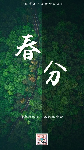 绿色春分二十四节气日签海报