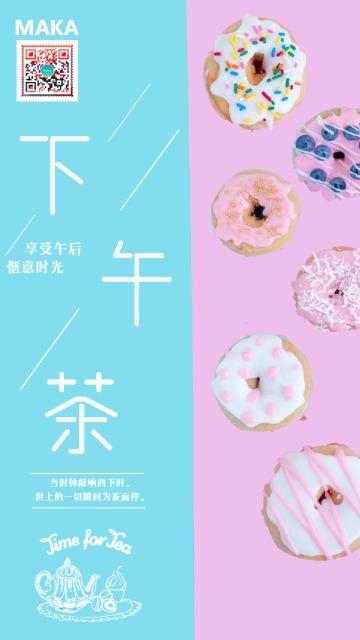 粉色蓝色浪漫文艺下午茶海报