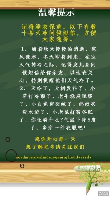 绿色简约大气温馨提示海报