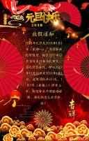 元旦快乐|邀请函|新年总结 欢庆元旦 放假通知 欢庆元旦迎新年