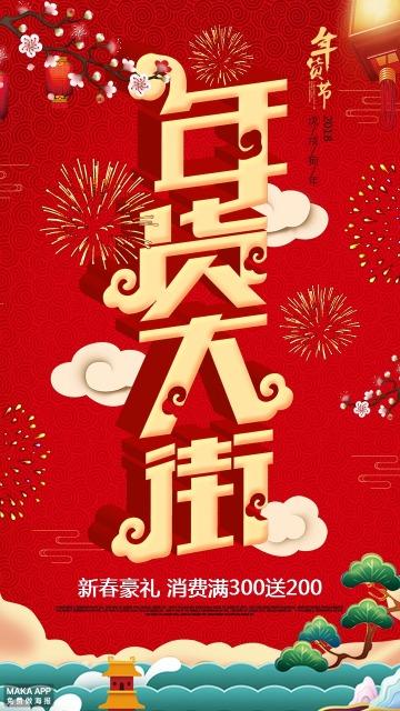 喜庆立体字年货大街促销宣传海报