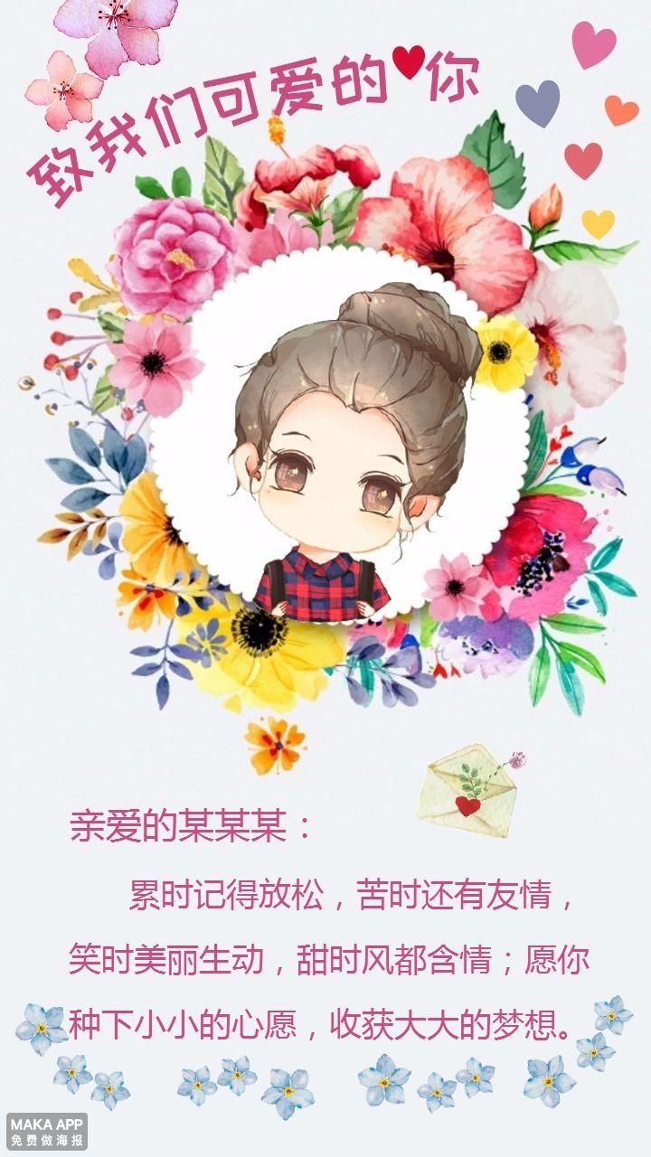 女生节贺卡祝福生日贺卡海报