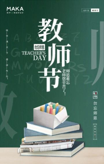 绿色黑板风教师节祝福宣传H5