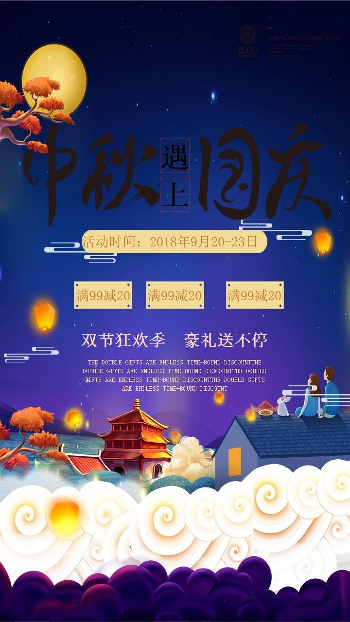 卡通创意八月十五中秋佳节店铺打折促销