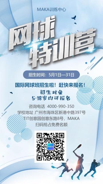 清新运动风网球培训招生宣传手机海报