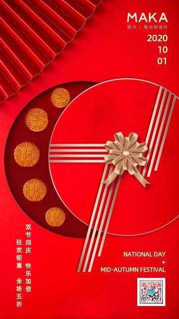 国庆中秋月饼促销海报