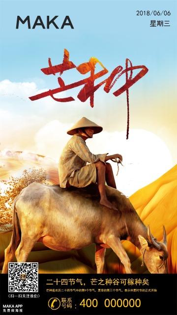 芒种宣传海报 中国传统二十四节气
