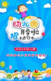 蓝色卡通欢快幼儿园开学季招生宣传推广H5