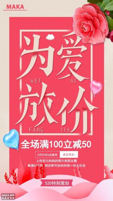 粉红色简洁浪漫520为爱放价促销商场海报