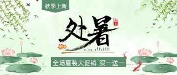 绿色处暑节气扁平手绘清新风处暑促销宣传微信公众号封面