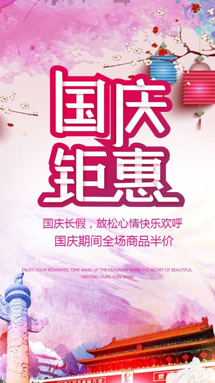 国庆节商家优惠促销活动宣传