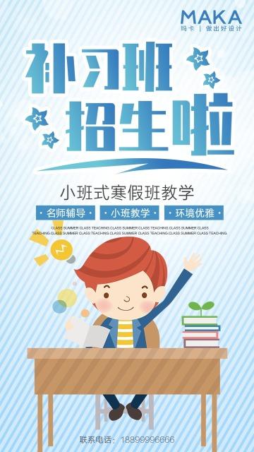 清新卡通小学生初中生高中生辅导班补习班声乐钢琴兴趣班教育系列通用模板宣传海报
