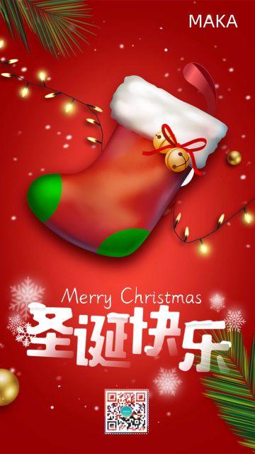 圣诞节快乐企业个人祝福贺卡日签早晚安海报