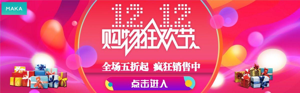 时尚炫酷双十二店铺促销banner