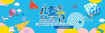 六一儿童节卡通清新互联网各行业宣传促销电商banner