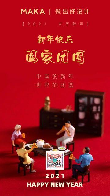 红色简约风新年快乐阖家团圆宣传海报