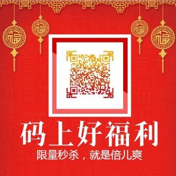 中国风店铺二维码公众号订阅号识别信息