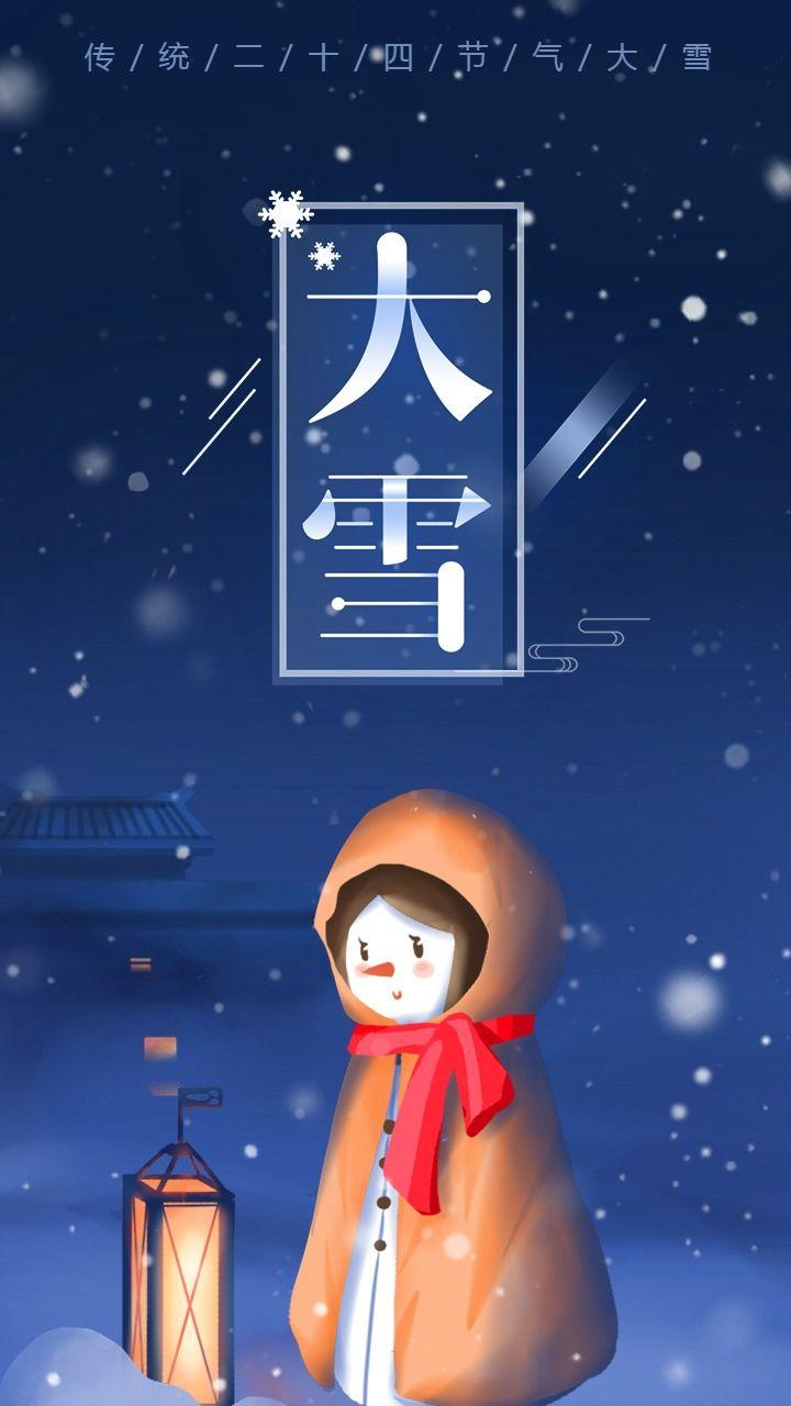 二十四节气大雪时节日签 大雪卡通日签 传统节气