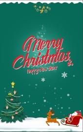 创意时尚圣诞节狂欢夜亲子幼儿园活动邀请函