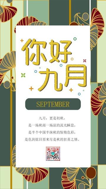 绿色简约大气你好九月宣言 个人励志宣言海报