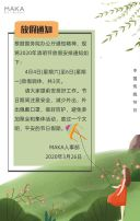 清明节清新创意清明民风习俗宣传放假通知海报