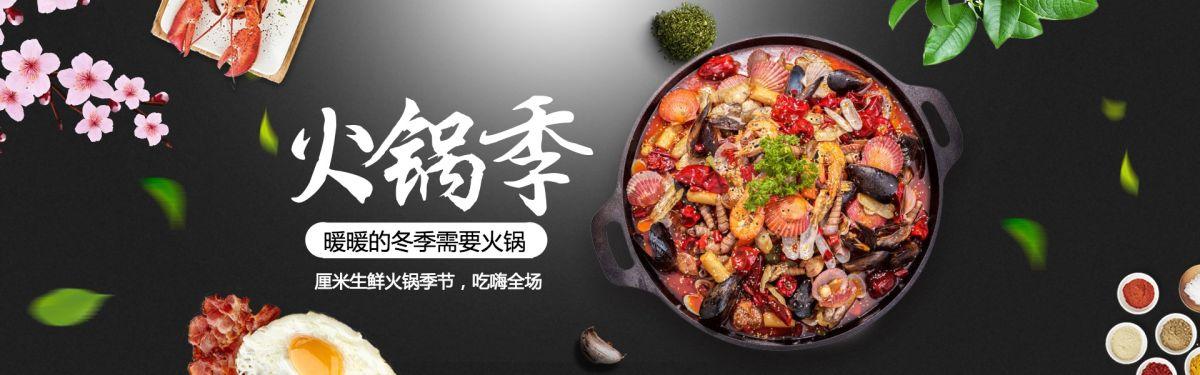 黑色炫酷火锅/饮食/西餐电商banner