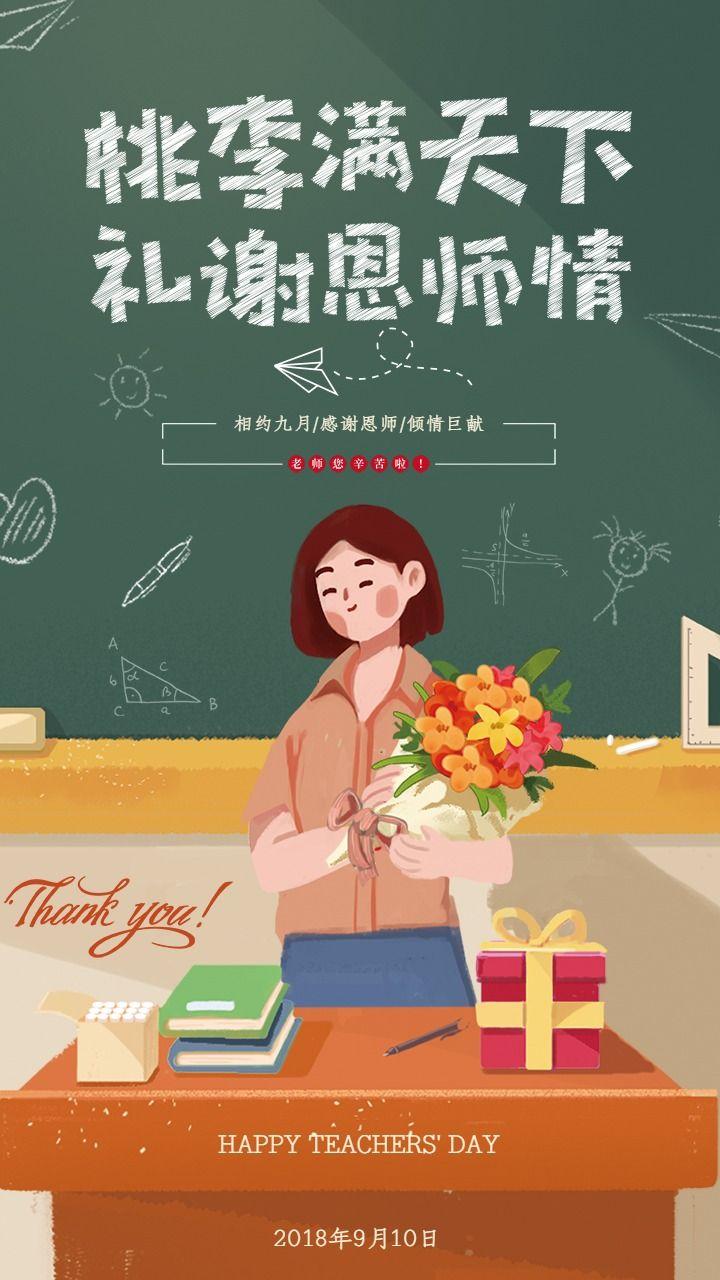 桃李满天下礼谢恩师情创意教师节海报