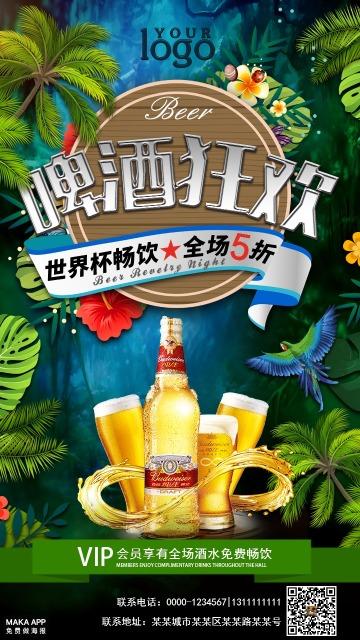 世界杯啤酒狂欢海报 世界杯畅饮 商家活动 折扣促销