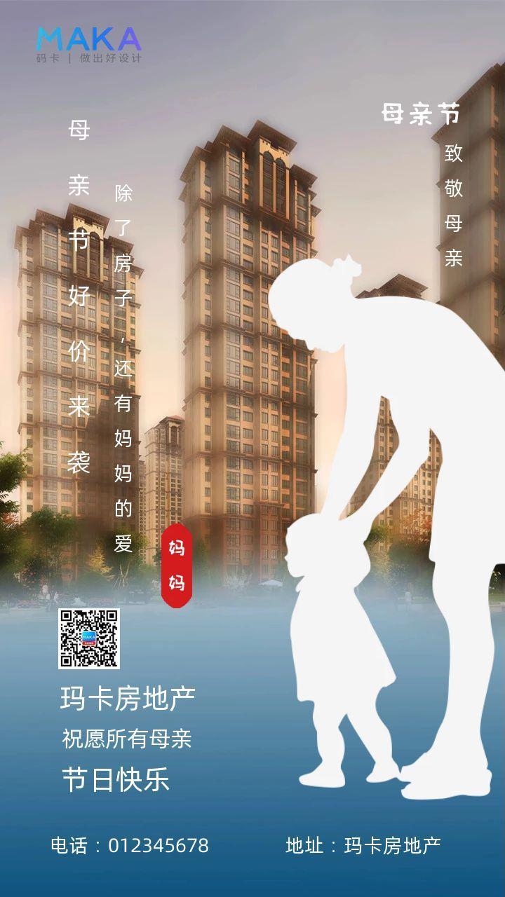 蓝色简约母亲节实景房地产促销宣传海报