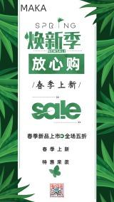 绿色清新春季上新焕新季放心购促销海报