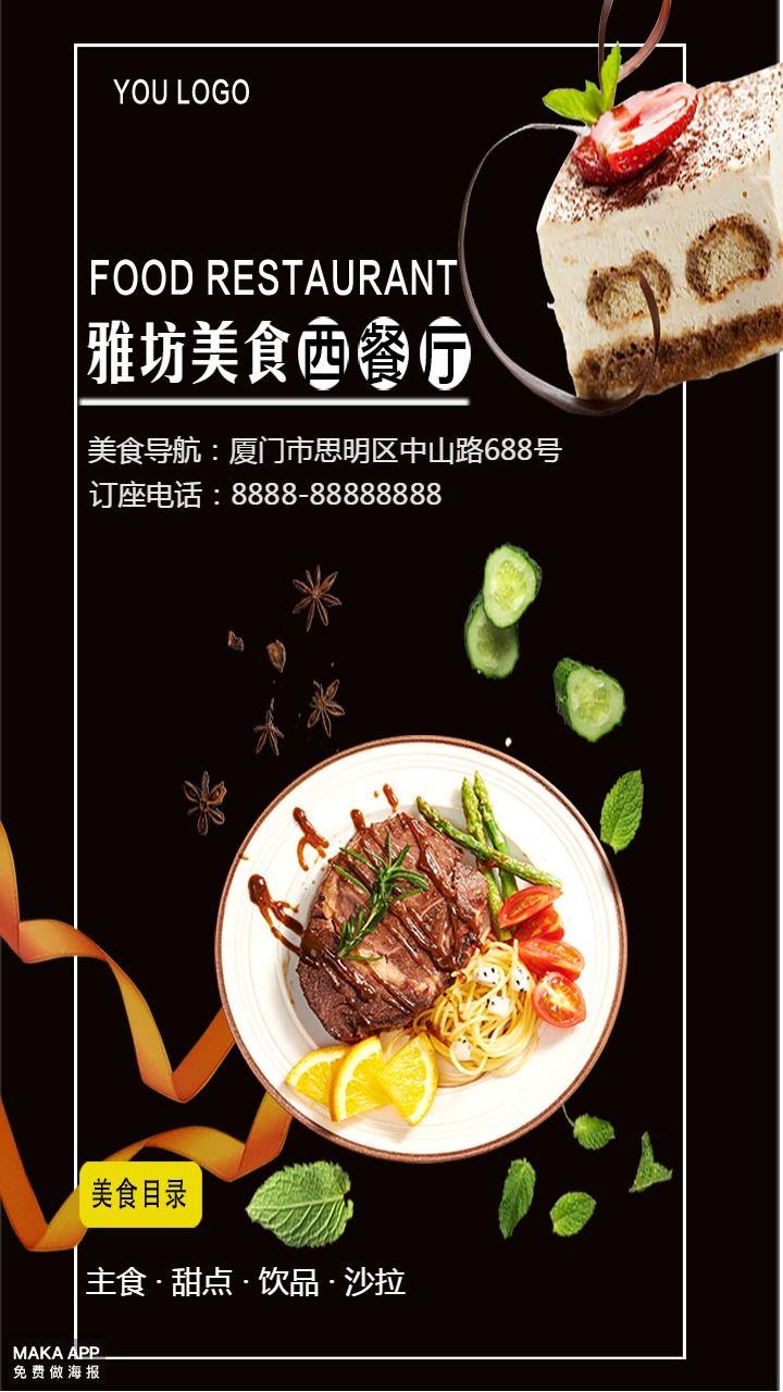 西餐厅宣传海报 文字可修改