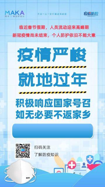 蓝色简约风格疫情防控就地过年公益宣传手机海报