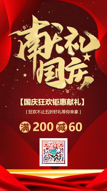 时尚炫酷中国风店铺十一国庆节促销活动宣传海报