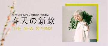 春天粉色文艺服饰上新公众号首图封面