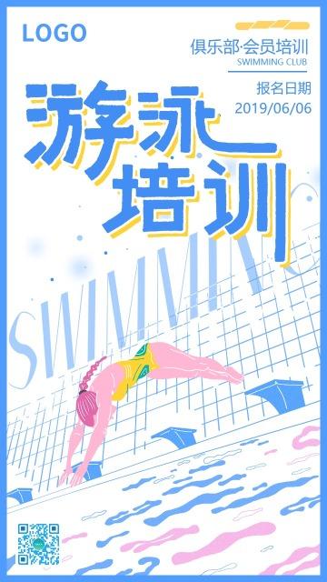 游泳培训卡通手绘招生海报